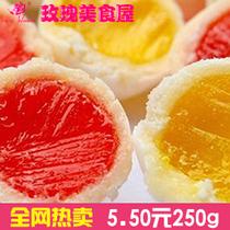 玫瑰美食零食特产好利源脆皮鲜乳球水果味夹心软糖果/喜糖/奶糖 价格:5.50