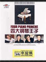 钢琴四王子李云迪郎朗克莱德曼马克西姆 精装2张DVD钢琴曲碟片 价格:25.00