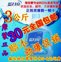 蓝月亮洗衣液3KG 亮白增艳/自然清香/深层洁净 全国包邮 价格:30.00