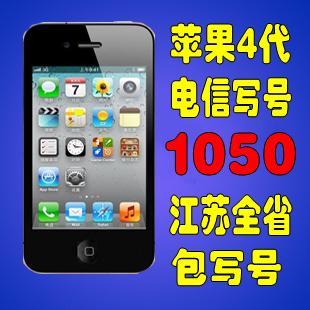 Apple/苹果 iphone 4 8G 电信版 CDMA 写号 iphone4 江苏大量批发 价格:3000.00