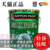 立邦漆 净味120竹炭五合一内墙乳胶漆15L 5合1涂料 墙面漆 价格:600.00