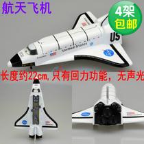 彩珀 哥伦比亚太空飞船 航天飞机模型仿真 合金回力儿童玩具飞机 价格:22.00