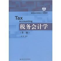 [正版]教育部经济管理类主干课程教材:税务会计学(第3版/包邮 价格:35.50