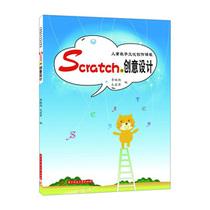 教辅书籍/儿童数字文化创作课程:Scratch与创意设计/[正版包邮] 价格:21.80