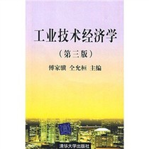 [正版包邮]工业技术经济学(第3版)/傅家骥,仝允桓著 价格:22.00