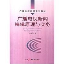 广播电视新闻编辑原理与实务 方毅华 著 正版书籍 价格:16.70