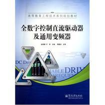 全数字控制直流驱动器及通用变频器(高等教育工程技术系列规划教 价格:22.90