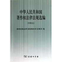 中华人民共和国著作权法律法规选编(中英文) 新闻出版总署国家 价格:12.92