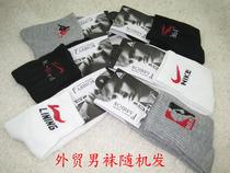 礼品别挑剔 新款四季通用时尚 运动袜 男士袜 休闲必备 随机放送 价格:25.00
