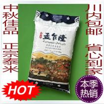 正宗进口泰国香米 精品孟乍隆苏吝府精选10kg泰米东北大米包邮 价格:148.00