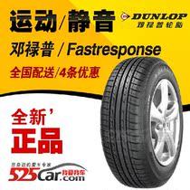 邓禄普轮胎225/45R17 Fastresponse 91W AO 奥迪A3 斯柯达 帕萨特 价格:1130.00
