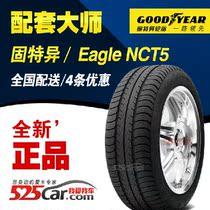 固特异轮胎225/55R16 NCT5 95Y 奥迪A6L A4L 雷克萨斯 奔驰E级 价格:698.00