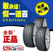 米其林 245/45R17 Primacy 3 ST奔驰E级 奥迪TT 正品轮胎 价格:1190.00