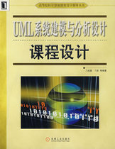 UML系统建模与分析设计课程设计 刁成嘉,刁奕 著 9787111224761 价格:19.00