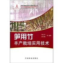 笋用竹丰产栽培实用技术 顾小平 ,徐天森  著 9787503860553 价格:8.00