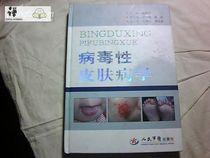 病毒性皮肤病学【2008年8月一版一印】附有彩图病例--*挂(货yL 价格:79.00