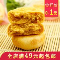 满49元起包邮 零食品特产糕点友臣金丝肉松饼40g独立装 早餐饼 价格:0.10
