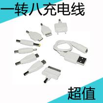 包邮移动电源转接头手机充电转换插头充电宝8合1连接线USB数据线 价格:13.00
