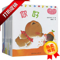 小熊宝宝绘本系列套装全15册 佐佐木洋子幼儿童早教书籍 包邮正版 价格:28.90