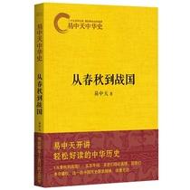 易中天中华史:从春秋到战国(这500年的中国 正版现货包邮 价格:24.00