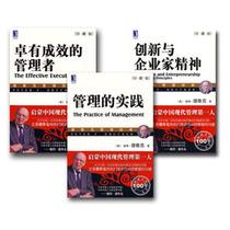 管理的实践+卓有成效的管理者+创新与企业家精神 德鲁克经济 书籍 价格:79.80