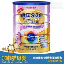 新配方 惠氏金装学儿乐4段/四段幼儿配方奶粉 四维营养 进口奶源 价格:142.00