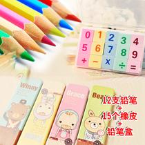 【九元购独享】韩国创意文具彩画笔12只+卡通笔袋铅笔盒+橡皮1盒 价格:8.50