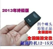 微型GPS定位器 汽车老人小孩防盗器 个人远程监听器追踪器 跟踪器 价格:78.00