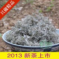 张家界新莓茶霉茶极品嫩芽 长寿藤茶矛岩莓 慢性咽炎茶 野草坊 价格:118.00