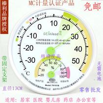 天天特价 名牌温湿度计 家用温度计创意 婴儿 室内高精度正品包邮 价格:17.50