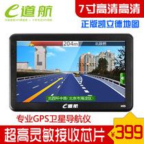正品e道航E23 7寸高清内置4G 汽车车载导航 GPS导航仪测速一体机 价格:1297.00
