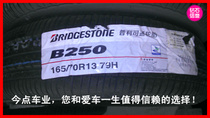 普利司通轮胎 165/70R13 长安之星 羚羊 五菱之光 夏利 佳宝 豪情 价格:295.99