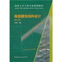 [建筑]高校土木工程专业规划教材:高层建筑结构设计(/正版包邮 价格:34.40