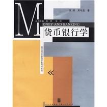 [金融]现代经济学管理学教科书系列:货币银行学/易纲/正版包邮 价格:36.80