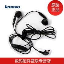 正品 联想手机E268 S200 P82 A510 P612 S660 P580 A310 S610耳机 价格:15.00