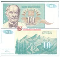 欧洲 南斯拉夫 10 第纳尔 纸钞 外国纸币 全新外币 UNC 价格:8.00