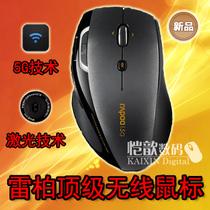 送38元大礼 雷柏7800P 无线游戏鼠标 高端激光 零延迟 长待机 5G 价格:199.00