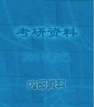 2014必备齐齐哈尔大学815无机材料物理化学考研真题笔记讲义材料 价格:99.00