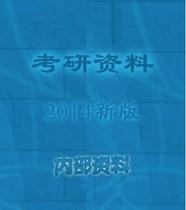 2014必备西安通信学院《军队管理学》考研真题笔记讲义材料 价格:99.00