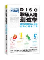 当当网图书 DISC职场人格测试学 李海峰 著 最好读、最亲切实用 价格:20.20
