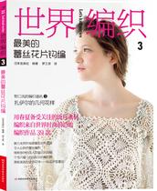 世界编织3:最美的蕾丝花片钩编(日本著名编织品牌原版引进…… 价格:29.40