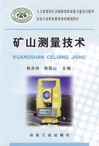 矿山测量技术陈步尚__冶金行业职业教育培训规划教材 价格:31.20