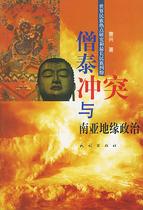 世界民族热点研究和最长民族纠纷 --僧泰冲突与南亚地缘政…… 价格:13.50