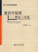 教育学原理——理论与实践 价格:29.90