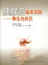 胰腺癌临床实践--争论与共识 价格:159.10