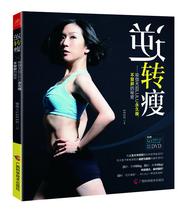 当当网 逆转瘦 瑜伽天后LULU 女人我最大、美丽俏佳人热赞 赠DVD 价格:23.90
