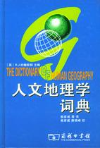人文地理学词典(精) 价格:33.00