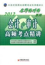 """2012农村信用社招聘考试专用教材""""名师面对面""""系列:会…… 价格:9.40"""
