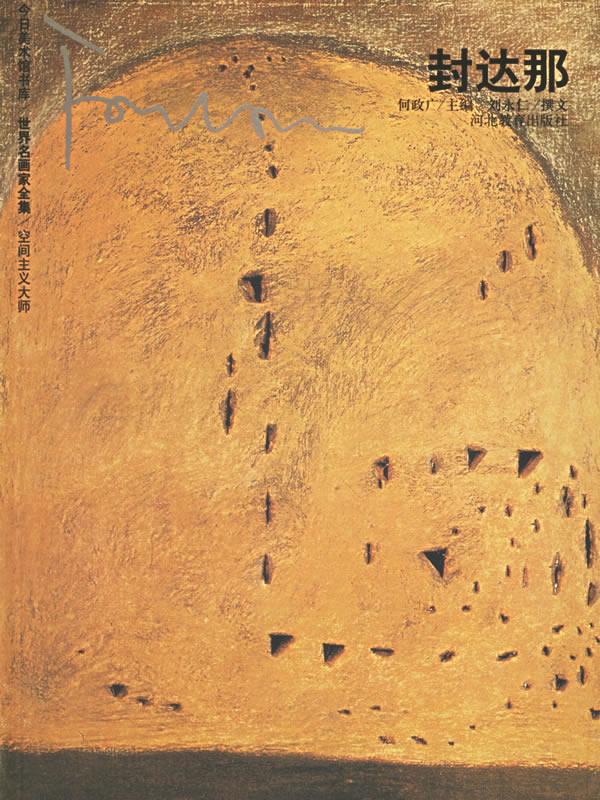 封达那——世界名画家全集 价格:58.00