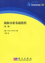 调和分析基础教程  第二版 价格:28.40